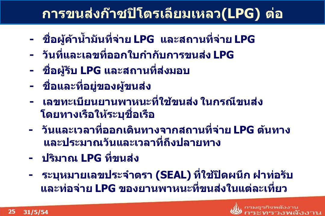 การขนส่งก๊าซปิโตรเลียมเหลว(LPG) ต่อ