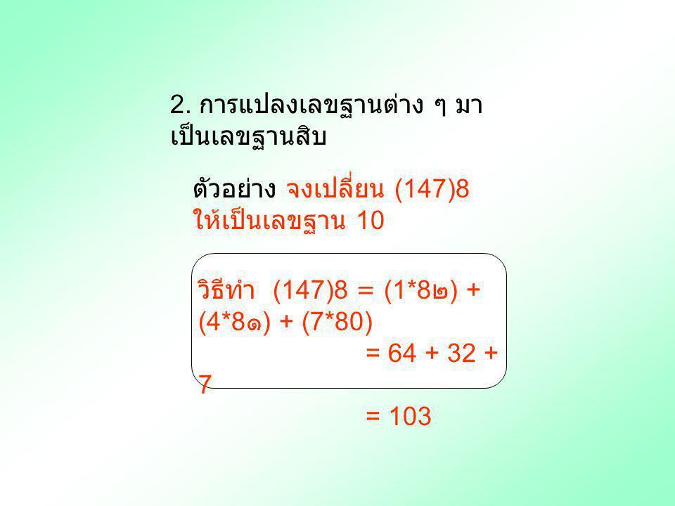 2. การแปลงเลขฐานต่าง ๆ มาเป็นเลขฐานสิบ