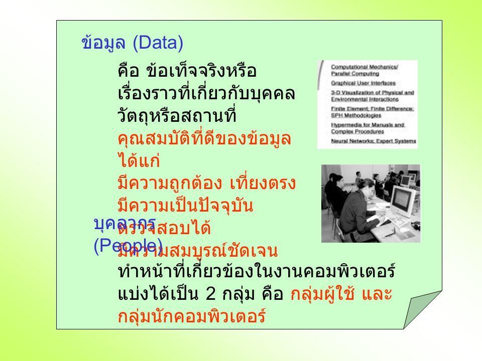 ข้อมูล (Data)