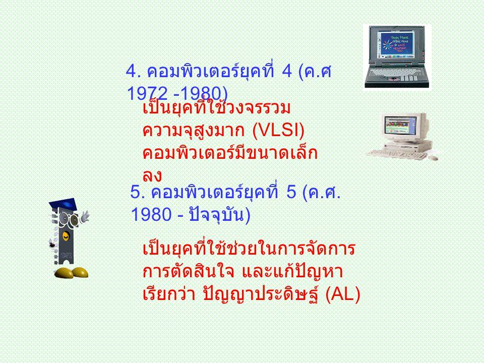 4. คอมพิวเตอร์ยุคที่ 4 (ค.ศ 1972 -1980)