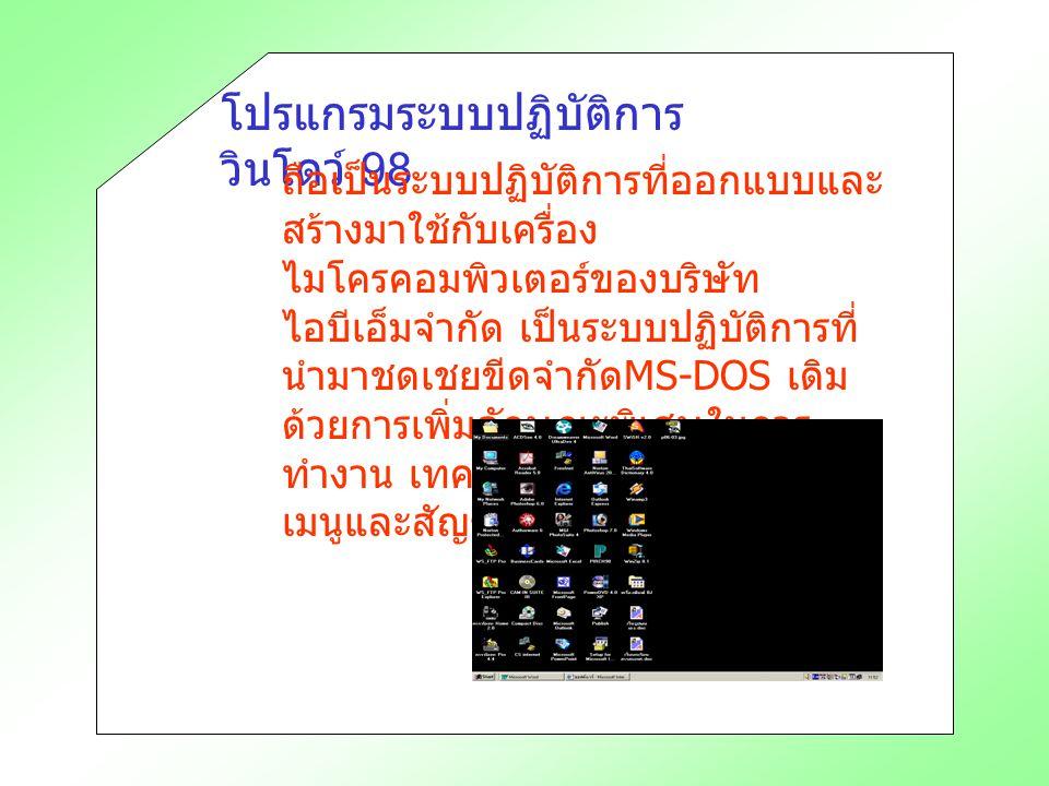 โปรแกรมระบบปฏิบัติการวินโดว์ 98
