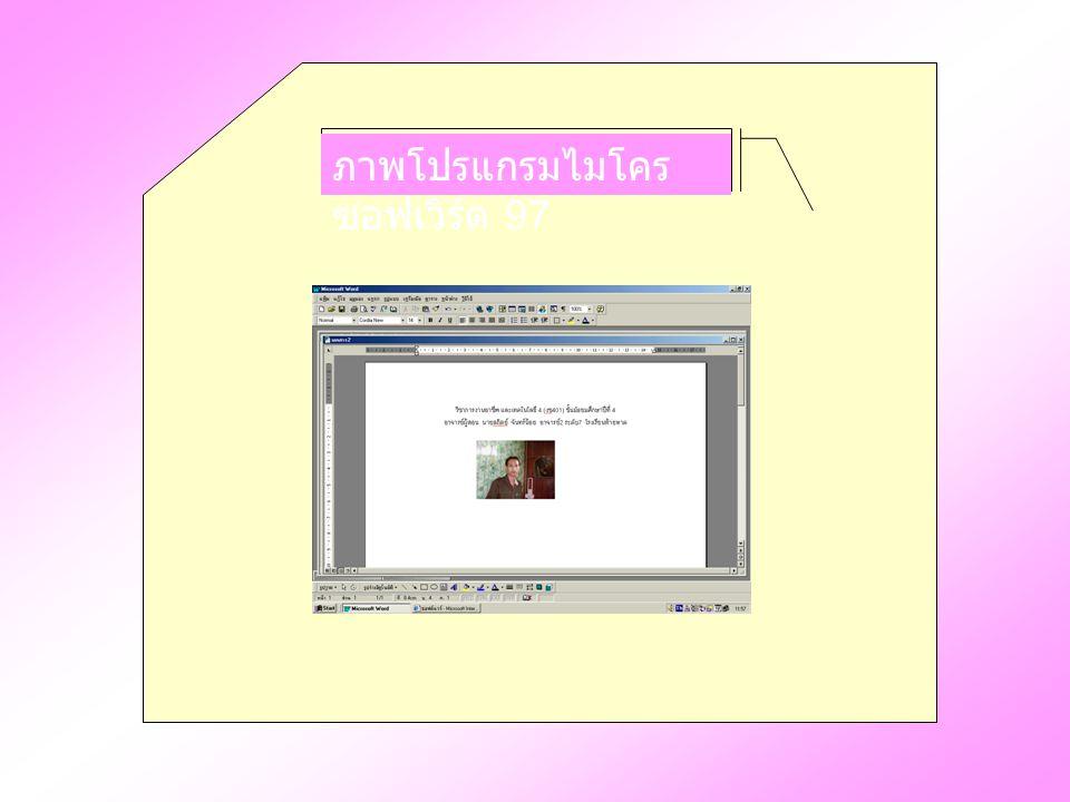 ภาพโปรแกรมไมโครซอฟเวิร์ด 97