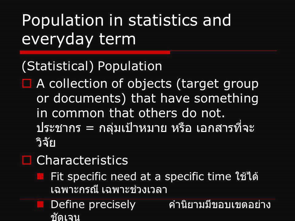 Population in statistics and everyday term