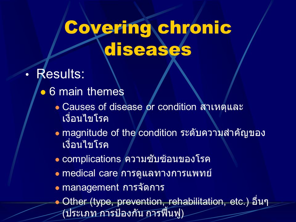 Covering chronic diseases