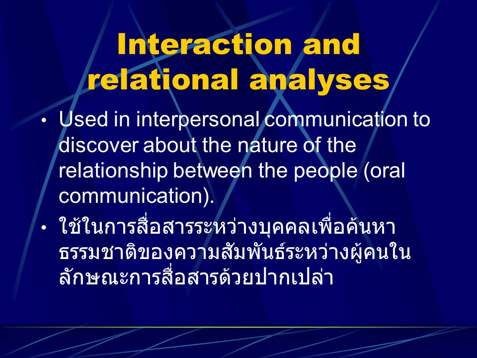 Interaction and relational analyses