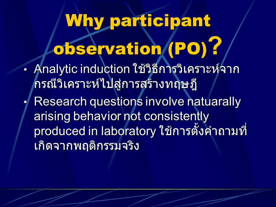 Why participant observation (PO)