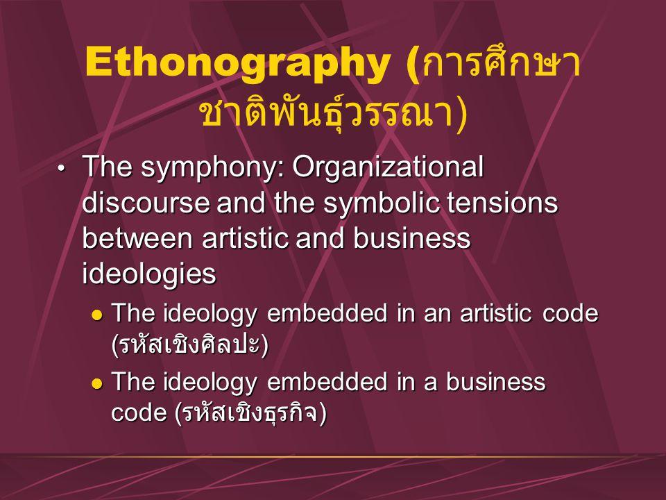 Ethonography (การศึกษาชาติพันธุ์วรรณา)