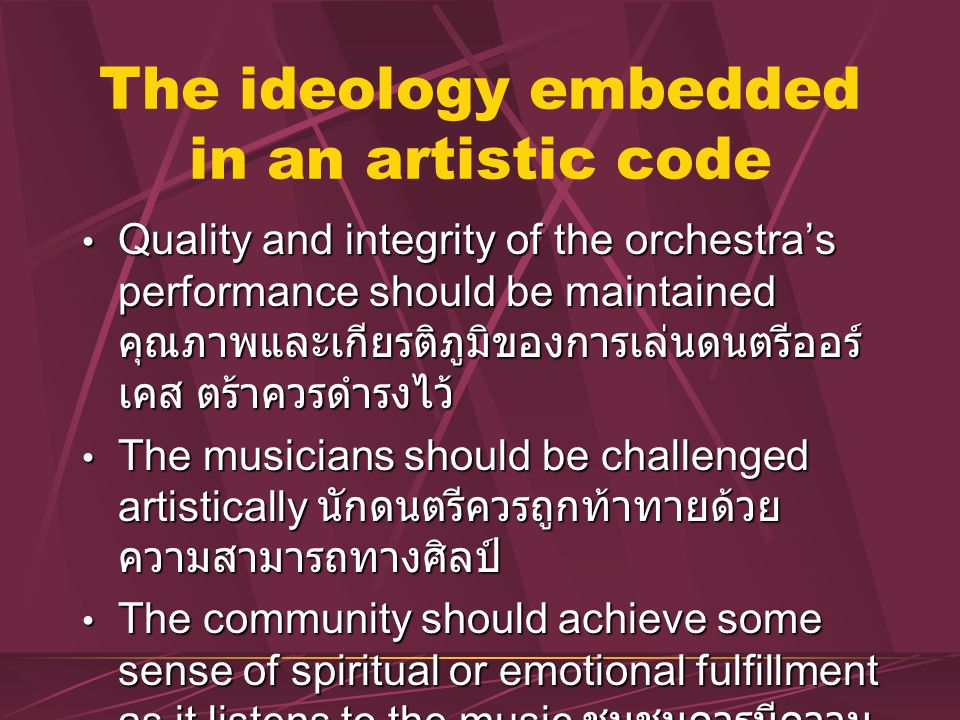 The ideology embedded in an artistic code