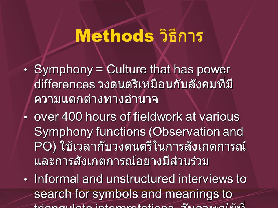 Methods วิธีการ Symphony = Culture that has power differences วงดนตรีเหมือนกับสังคมที่มีความแตกต่างทางอำนาจ.