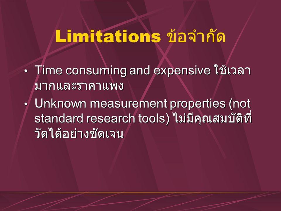 Limitations ข้อจำกัด Time consuming and expensive ใช้เวลามากและราคาแพง