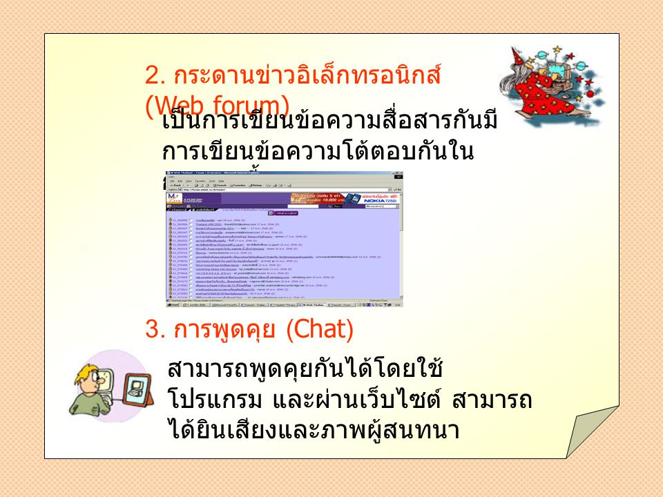 2. กระดานข่าวอิเล็กทรอนิกส์ (Web forum)