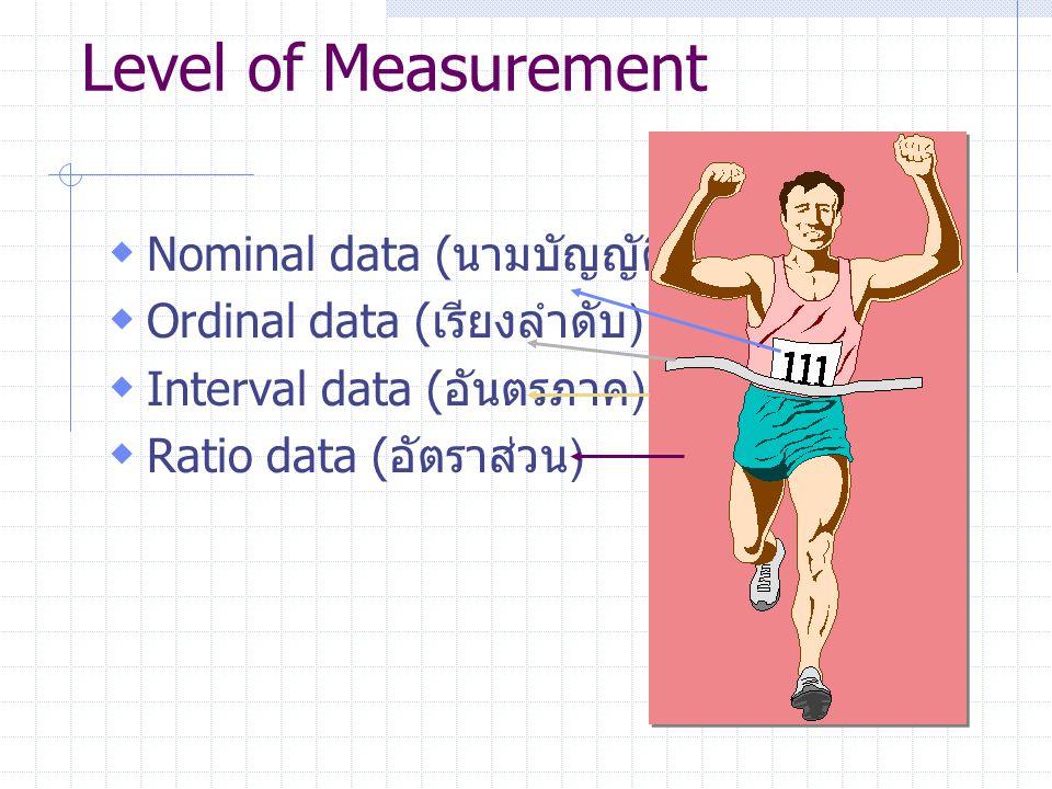 Level of Measurement Nominal data (นามบัญญัติ)