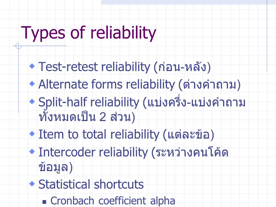 Types of reliability Test-retest reliability (ก่อน-หลัง)