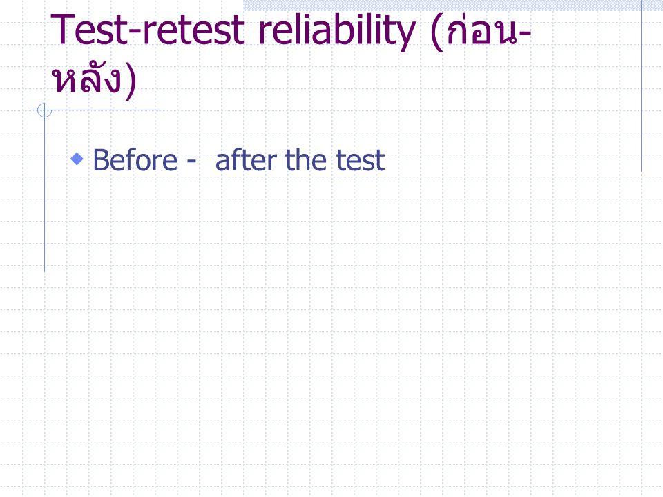 Test-retest reliability (ก่อน-หลัง)