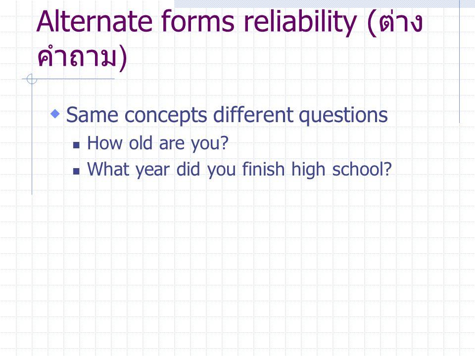 Alternate forms reliability (ต่างคำถาม)