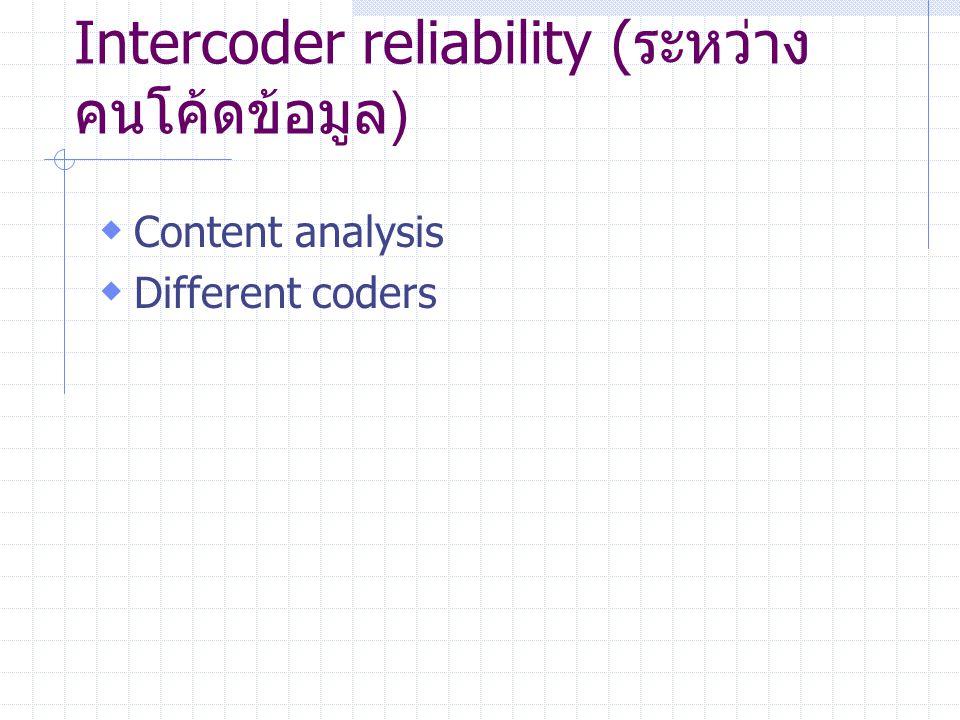 Intercoder reliability (ระหว่างคนโค้ดข้อมูล)