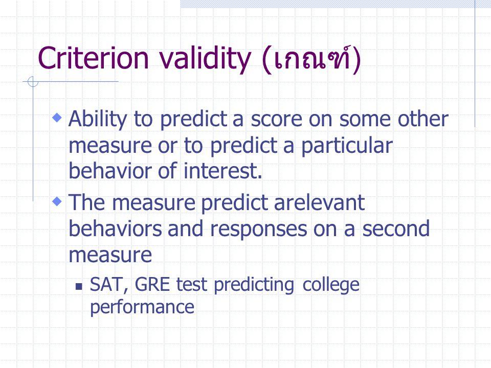 Criterion validity (เกณฑ์)
