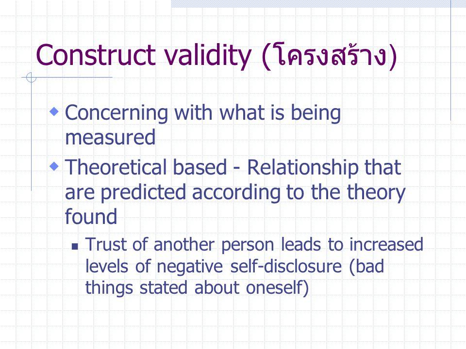 Construct validity (โครงสร้าง)
