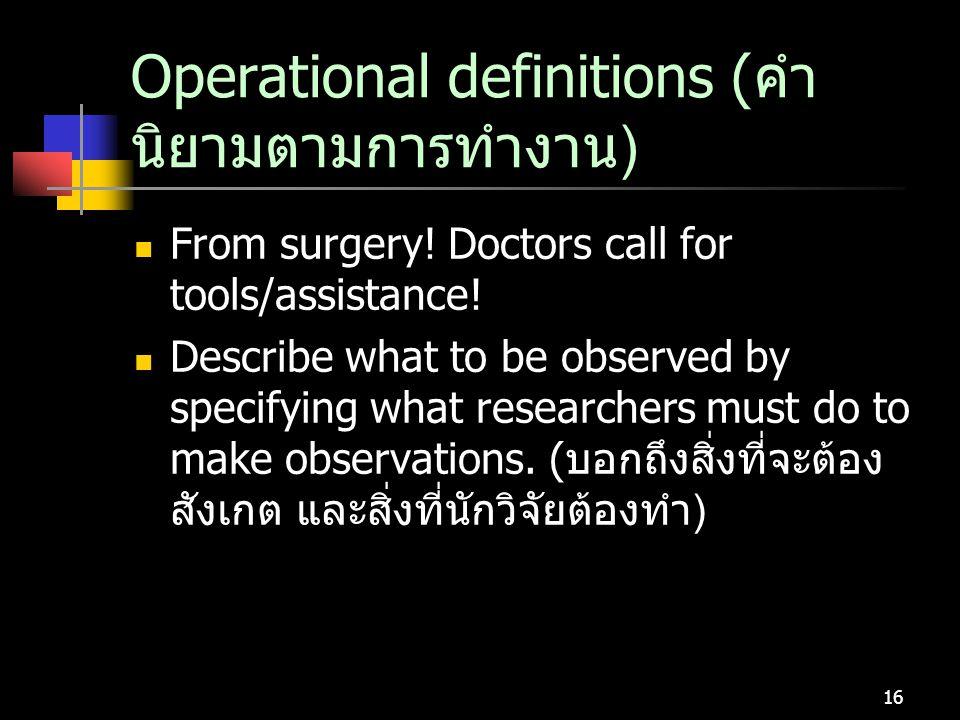 Operational definitions (คำนิยามตามการทำงาน)