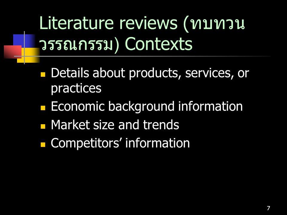 Literature reviews (ทบทวนวรรณกรรม) Contexts