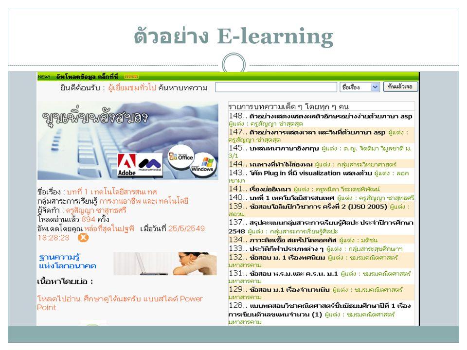 ตัวอย่าง E-learning