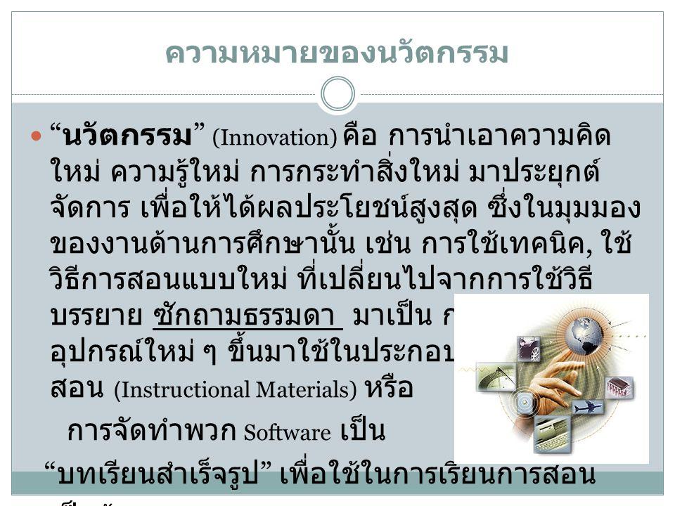 ความหมายของนวัตกรรม