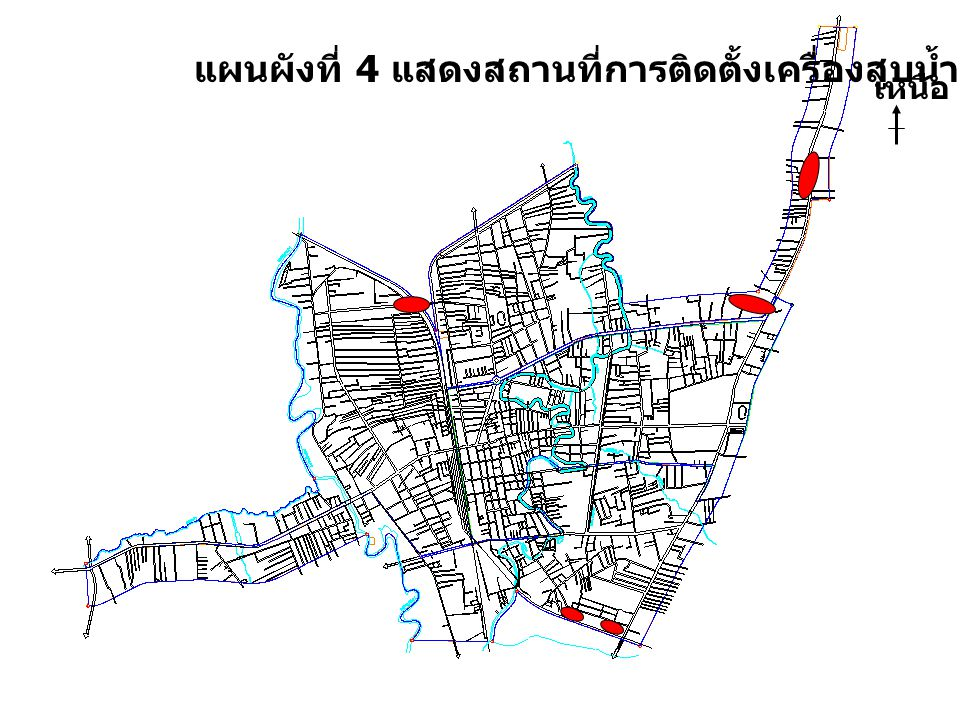 แผนผังที่ 4 แสดงสถานที่การติดตั้งเครื่องสูบน้ำ(งานป้องกันฯ)
