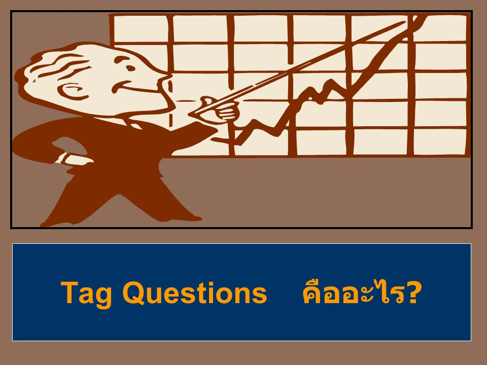 Tag Questions คืออะไร