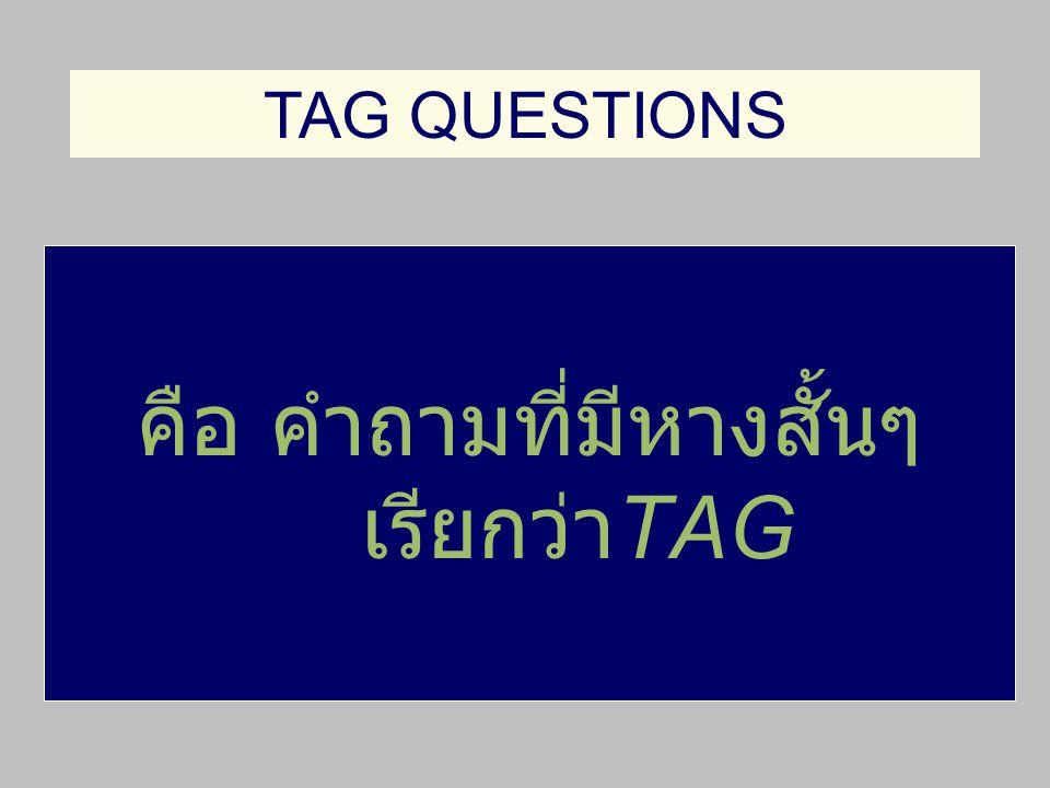 คือ คำถามที่มีหางสั้นๆ เรียกว่าTAG