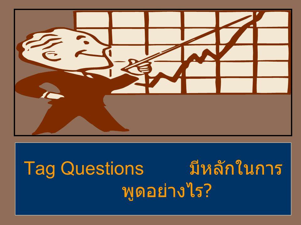 Tag Questions มีหลักในการพูดอย่างไร