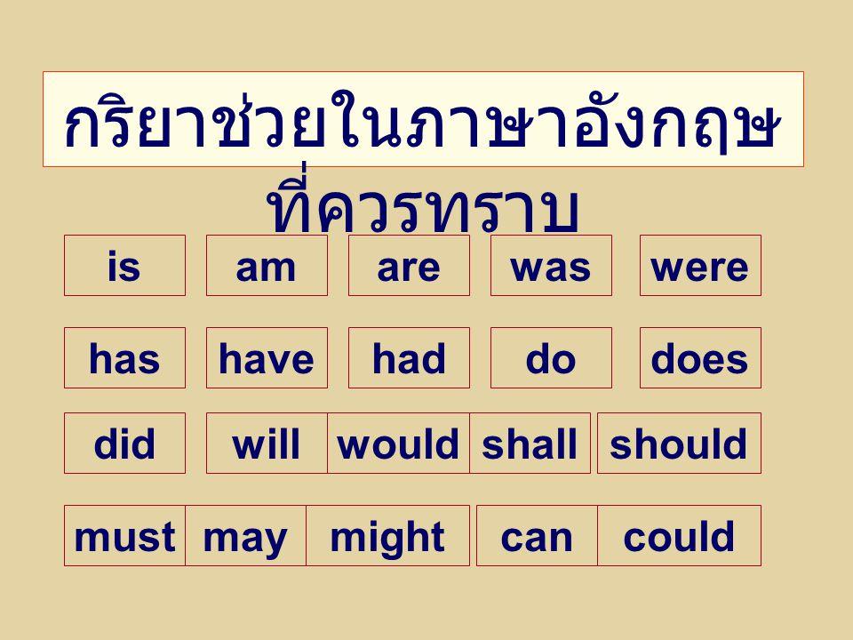 กริยาช่วยในภาษาอังกฤษที่ควรทราบ