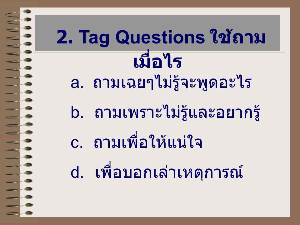 2. Tag Questions ใช้ถามเมื่อไร