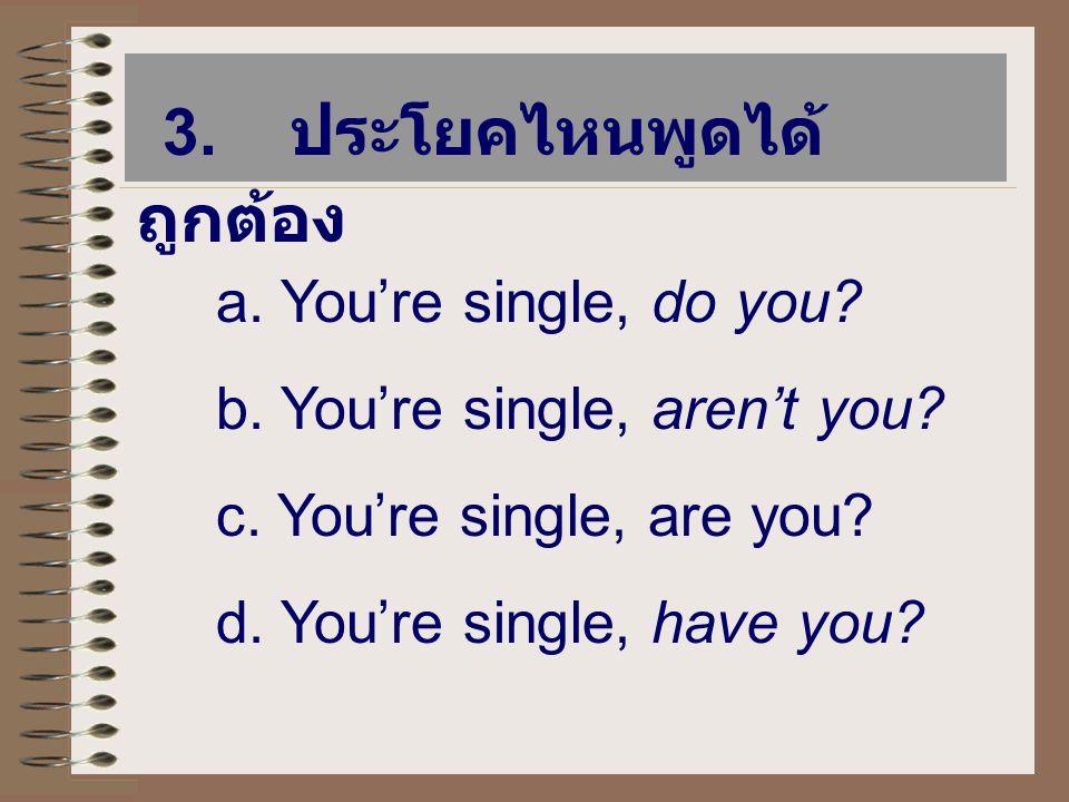3. ประโยคไหนพูดได้ถูกต้อง