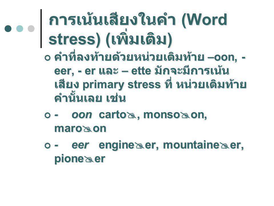 การเน้นเสียงในคำ (Word stress) (เพิ่มเติม)