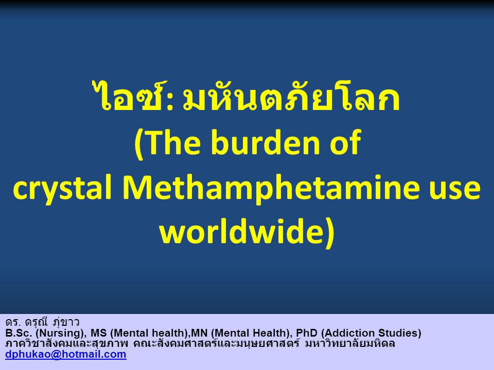 ไอซ์: มหันตภัยโลก (The burden of crystal Methamphetamine use worldwide)