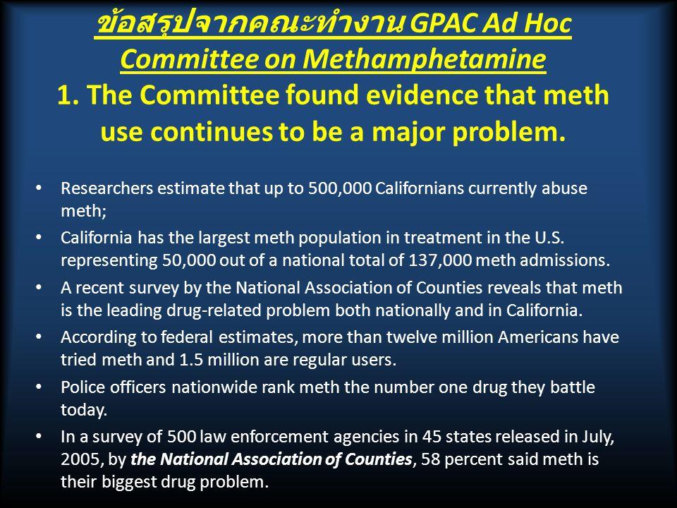 ข้อสรุปจากคณะทำงาน GPAC Ad Hoc Committee on Methamphetamine 1