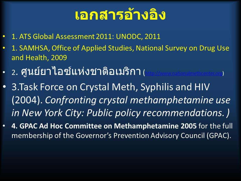 เอกสารอ้างอิง 1. ATS Global Assessment 2011: UNODC, 2011. 1. SAMHSA, Office of Applied Studies, National Survey on Drug Use and Health, 2009.