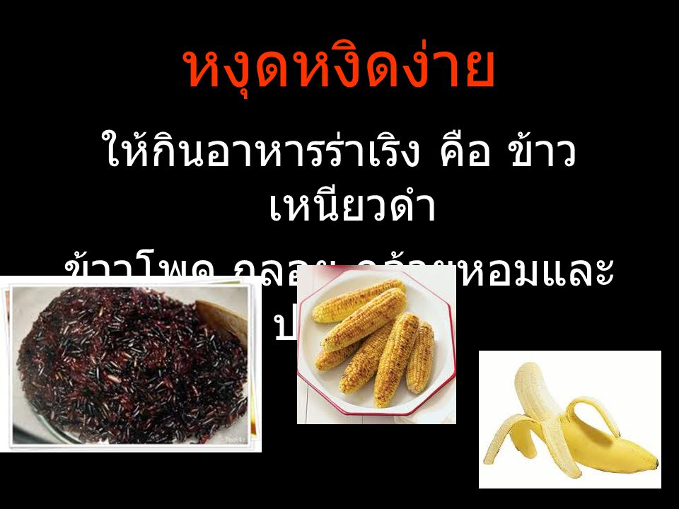 หงุดหงิดง่าย ให้กินอาหารร่าเริง คือ ข้าวเหนียวดำ