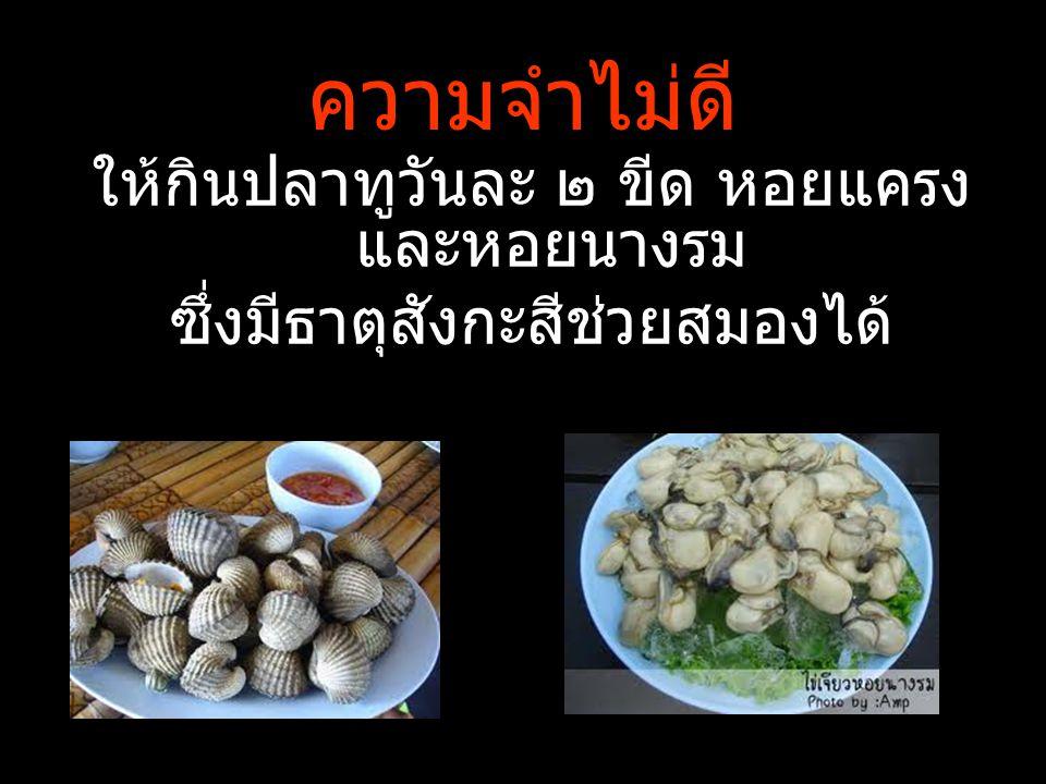 ความจำไม่ดี ให้กินปลาทูวันละ ๒ ขีด หอยแครงและหอยนางรม