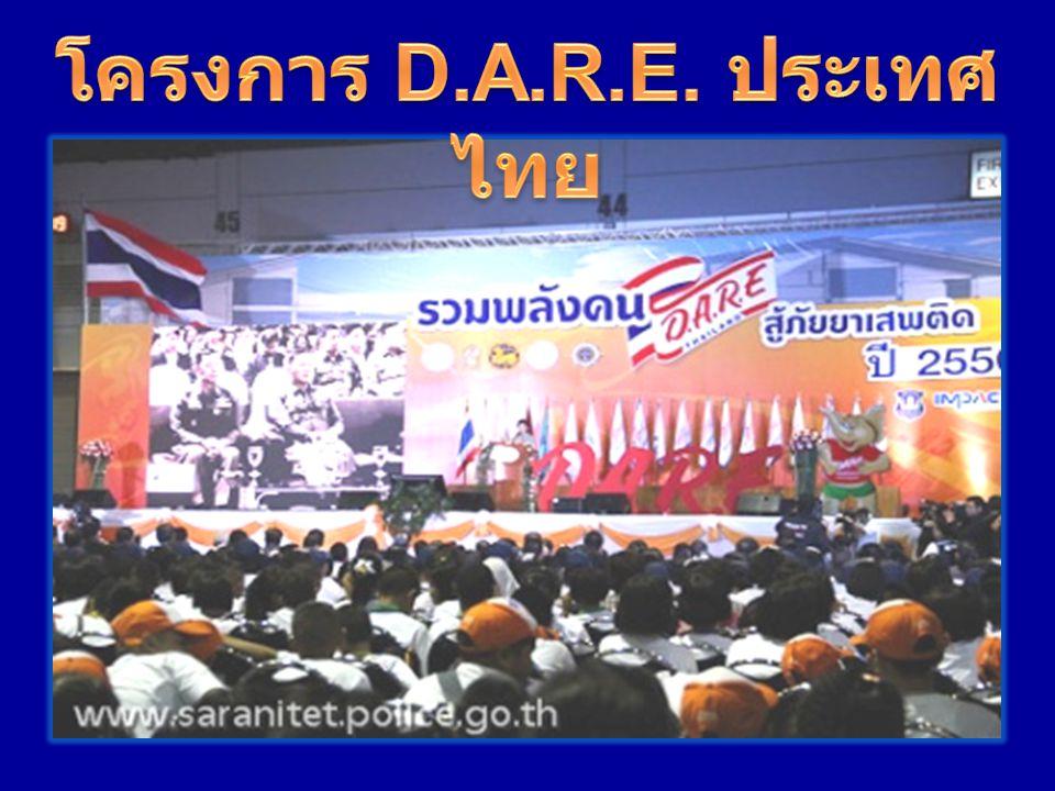 โครงการ D.A.R.E. ประเทศไทย