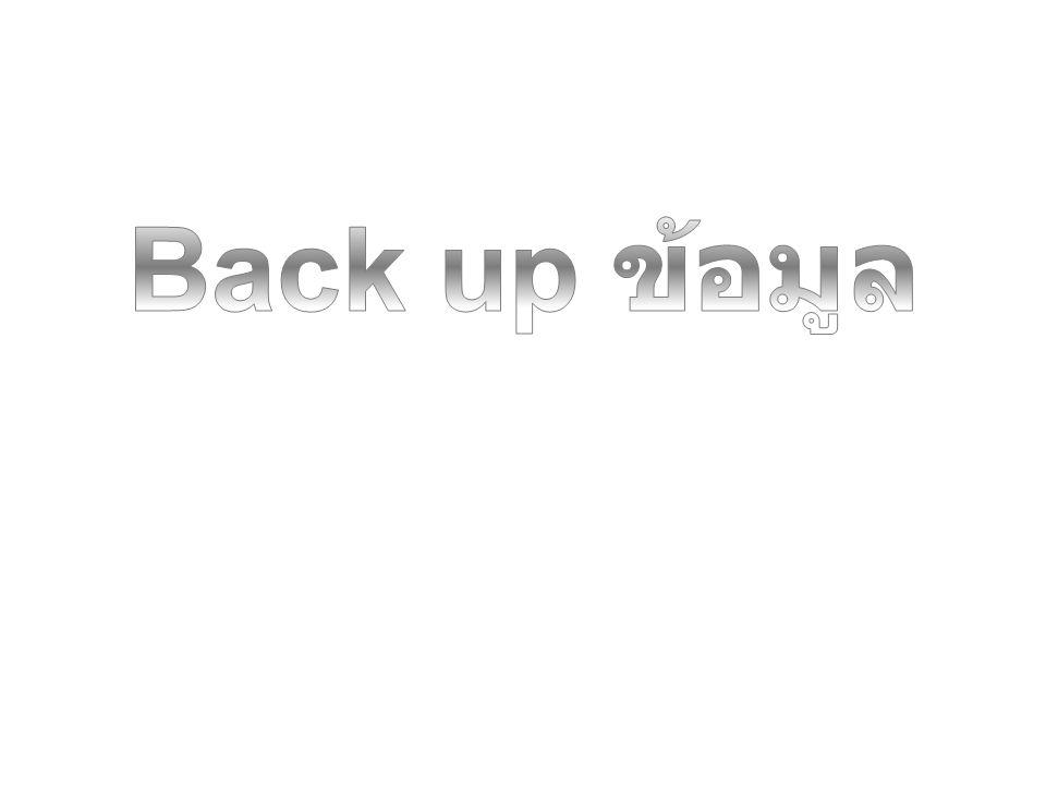 Back up ข้อมูล