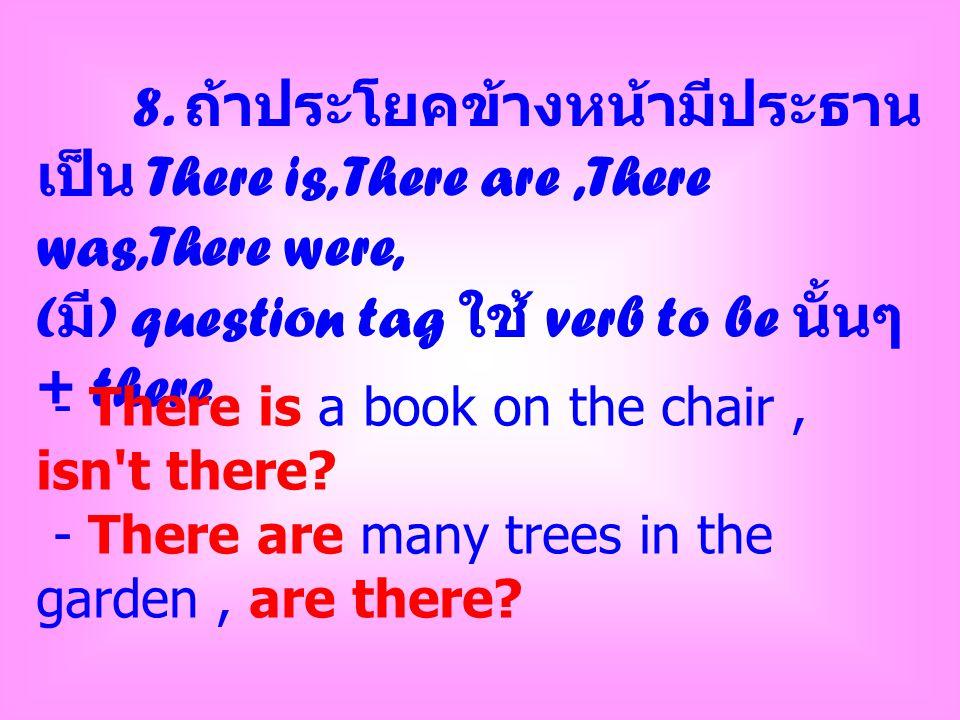 (มี) question tag ใช้ verb to be นั้นๆ + there