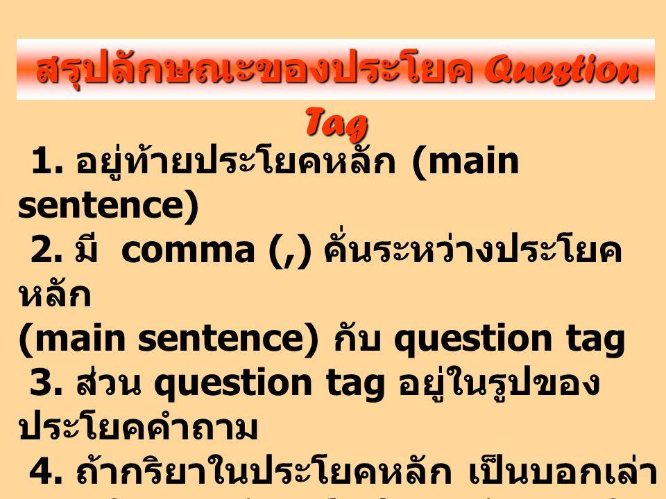 สรุปลักษณะของประโยค Question Tag