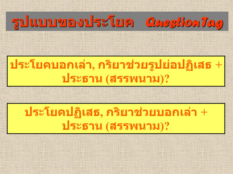 รูปแบบของประโยค Question Tag