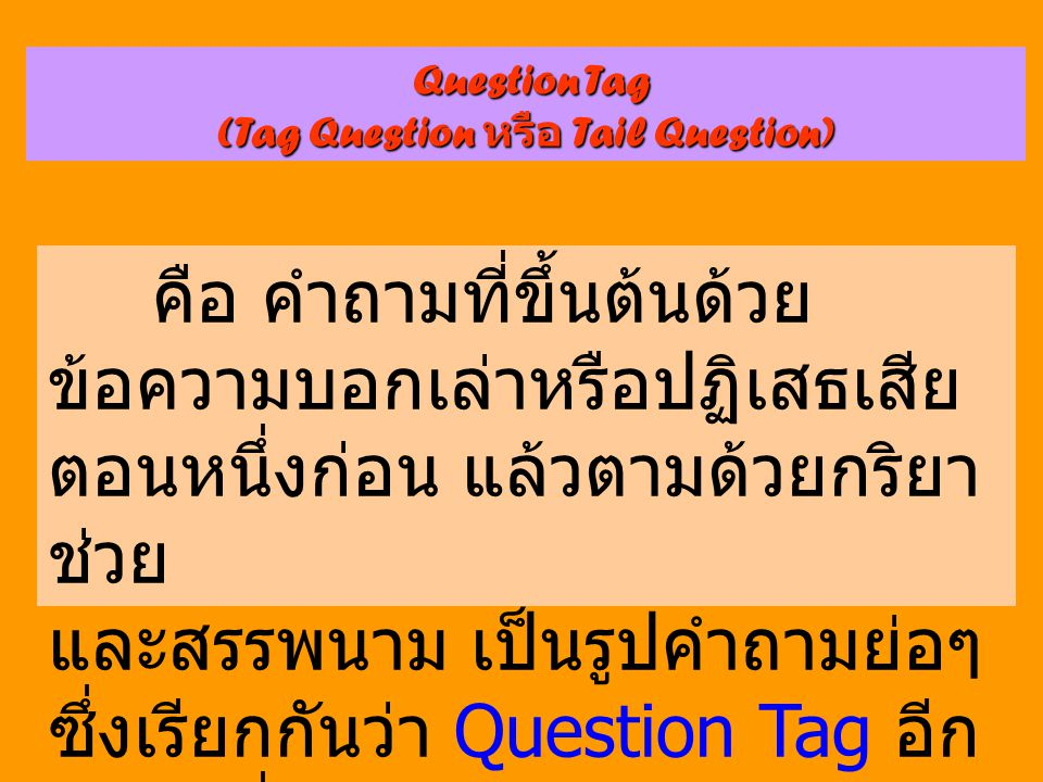 (Tag Question หรือ Tail Question)
