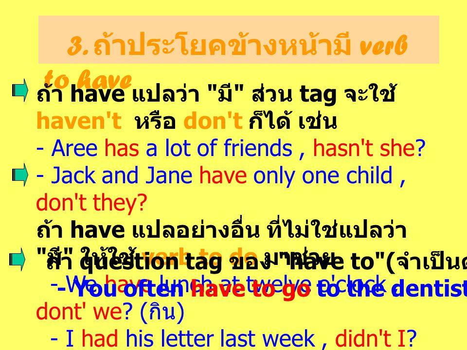 ถ้า have แปลว่า มี ส่วน tag จะใช้ haven t หรือ don t ก็ได้ เช่น