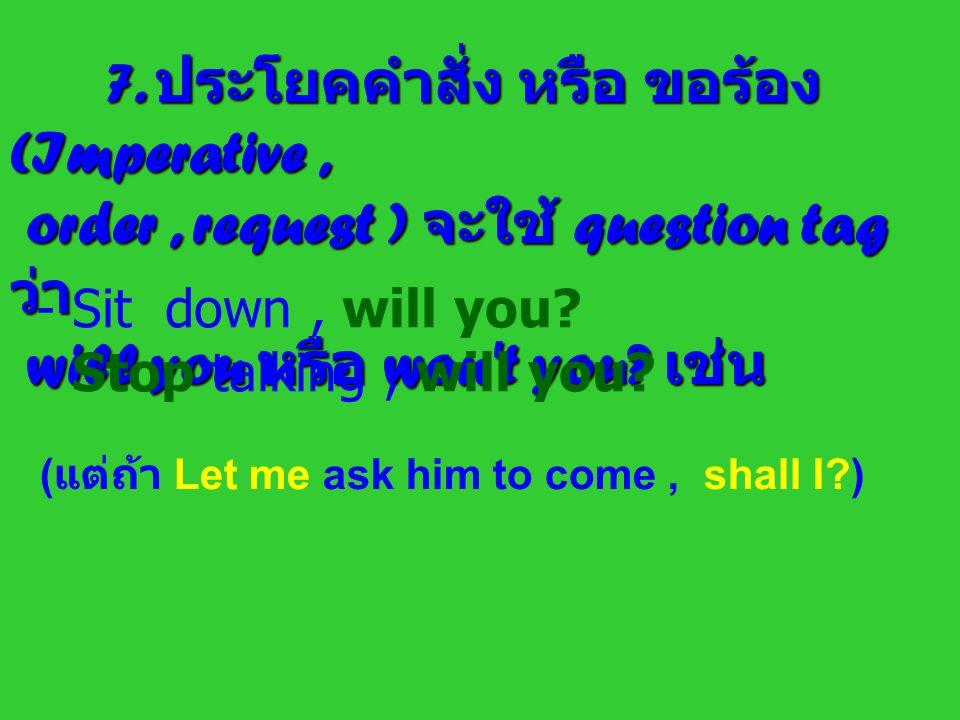 7. ประโยคคำสั่ง หรือ ขอร้อง(Imperative ,