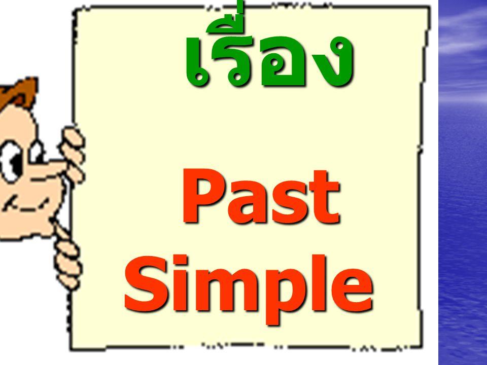 เรื่อง Past Simple