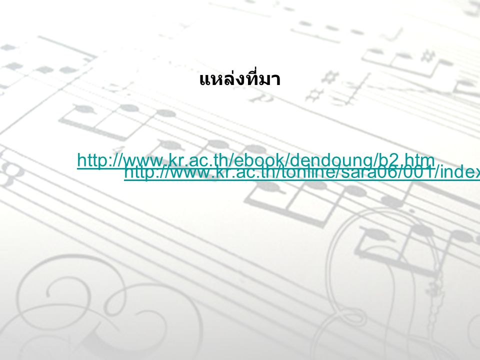 แหล่งที่มา http://www.kr.ac.th/ebook/dendoung/b2.htm.