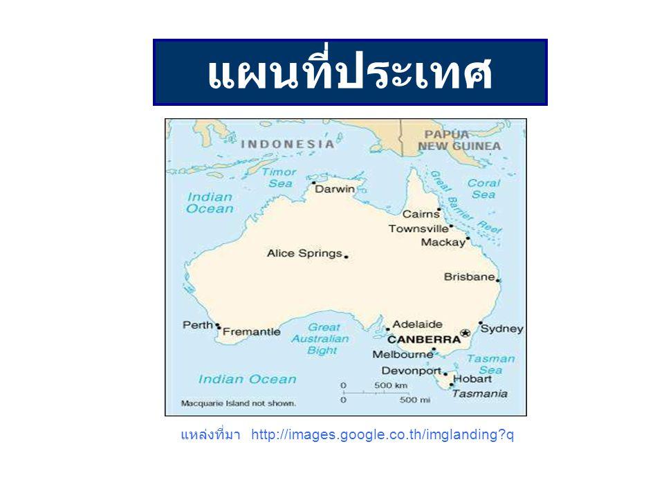 แผนที่ประเทศออสเตรเลีย